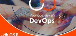 В Москве пройдет конференция «Корпоративный DevOps»