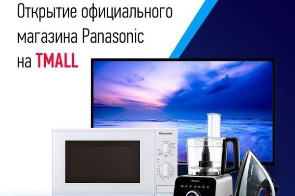 Panasonic открывает магазин на Tmall