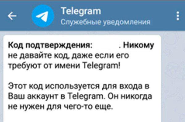 Group-IB рассказала о попытках взлома переписки в Telegram через СМС
