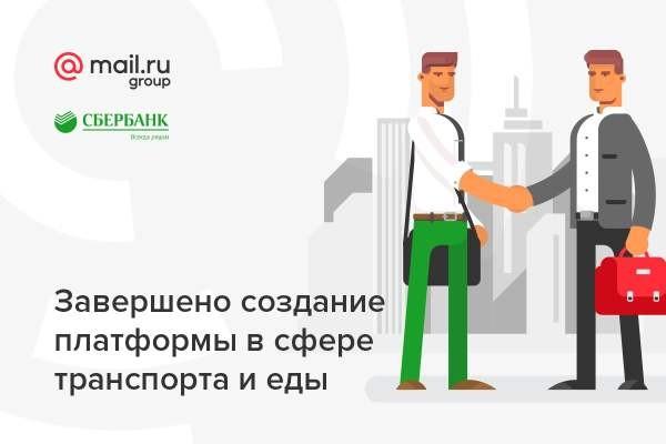 Mail.ru Group и Сбербанк завершили создание платформы в сфере foodtech и транспорта