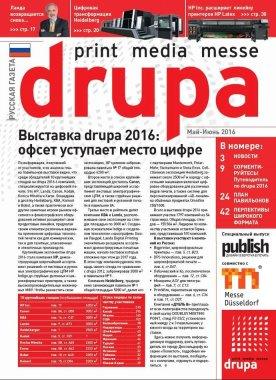 Русская газета на drupa 2020