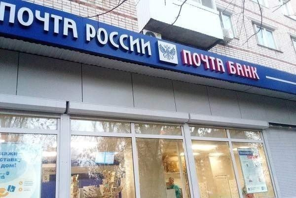 «Почта России» хочет запустить собственный венчурный фонд