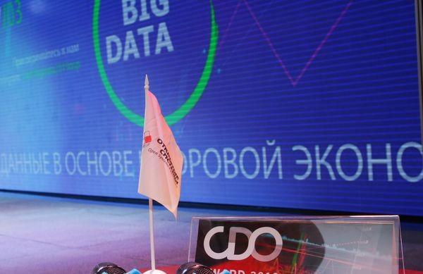 «Открытые системы» проведут деловой форум «BIG DATA 2020: данные в основе цифровой экономики»
