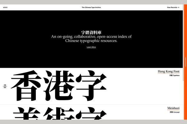 В помощь дизайнерам создана онлайн-энциклопедия по китайским шрифтам