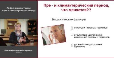 Видео. Аффективные нарушения в пре- и климактерическом периоде. Тревожно-депрессивные расстройства в климактерическом периоде.