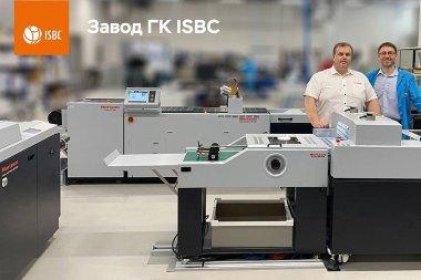 Крупный комплекс оборудования Horizon установлен в ГК ISBC