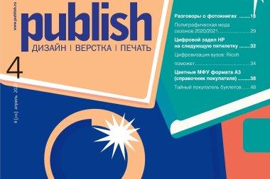Бесплатный Publish – в каждый дом!
