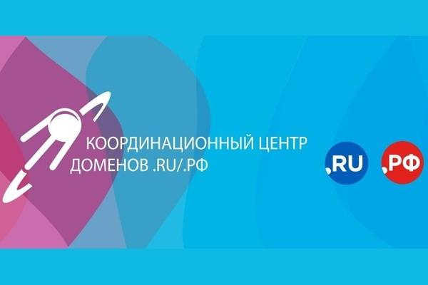 Российская Федерация стала соучредителем Координационного центра национальных доменов