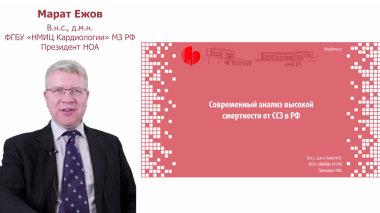 Современный анализ высокой смертности от ССЗ в РФ