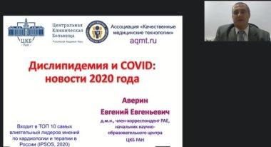 Дислипидемия и COVID: новости 2020 года