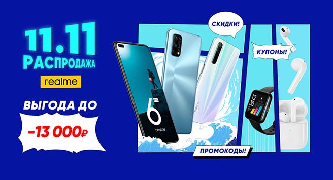 realme снизил цены на смартфоны и другие гаджеты в честь 11.11. Скидки – до 13 тысяч рублей