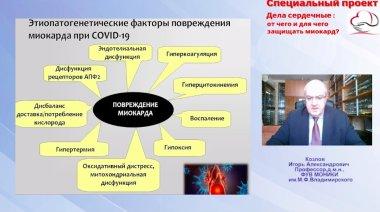 Лечение и профилактика COVID-19 ассоциированных повреждений миокарда