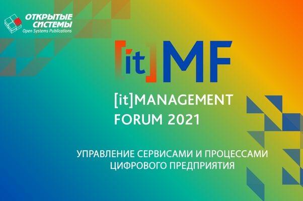 2 июня в Москве пройдет it Management Forum