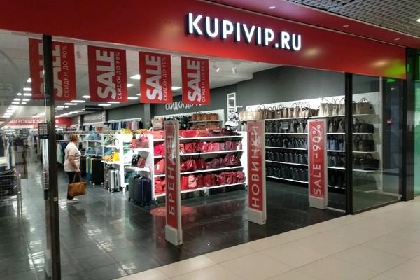 Яндекс покупает KupiVIP