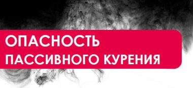Опасность пассивного курения