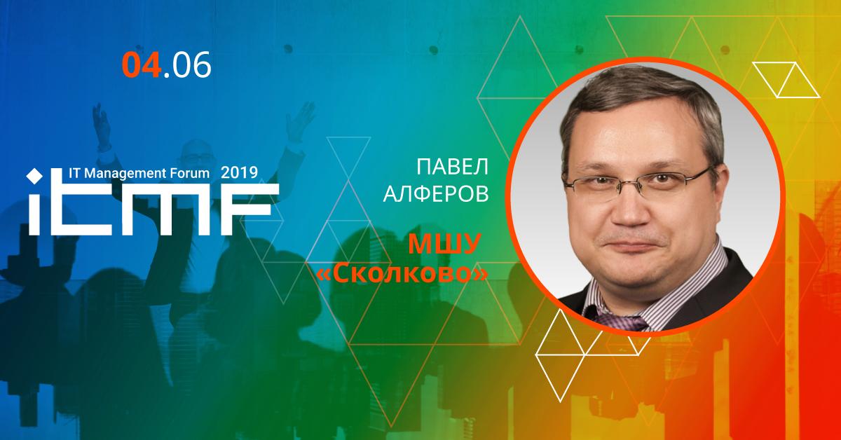 День на IT Management Forum 2019 — верный шаг в цифровое завтра