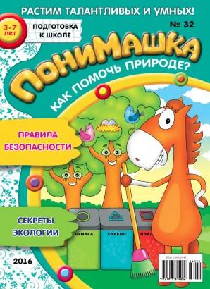 Журнал «ПониМашка» выпуск 32, 2016