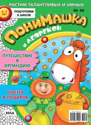 Журнал «ПониМашка» выпуск 40, 2016