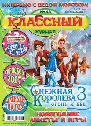 Журнал «Классный журнал» выпуск 48, 2016