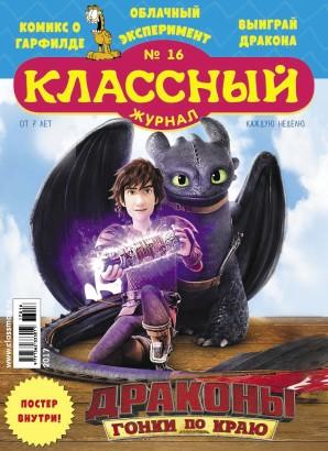 Журнал «Классный журнал» выпуск 16, 2017