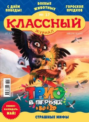 Журнал «Классный журнал» выпуск 17, 2017