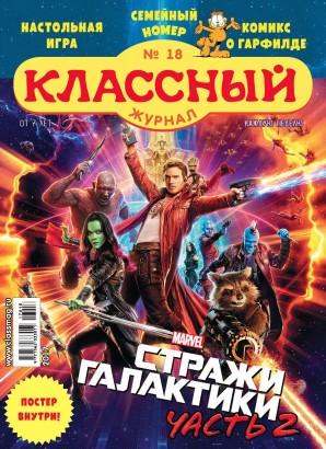 Журнал «Классный журнал» выпуск 18, 2017