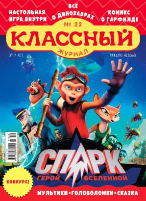 Журнал «Классный журнал» выпуск 22, 2017