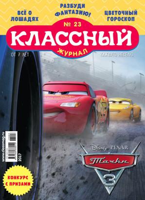 Журнал «Классный журнал» выпуск 23, 2017