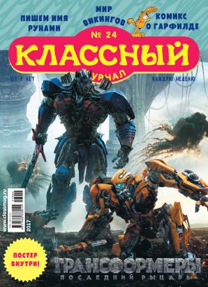 Журнал «Классный журнал» выпуск 24, 2017