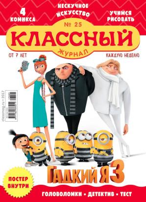 Журнал «Классный журнал» выпуск 25, 2017