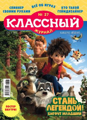 Журнал «Классный журнал» выпуск 27, 2017