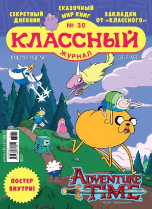 Журнал «Классный журнал» выпуск 30, 2017