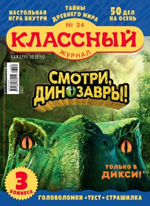 Журнал «Классный журнал» выпуск 34, 2017