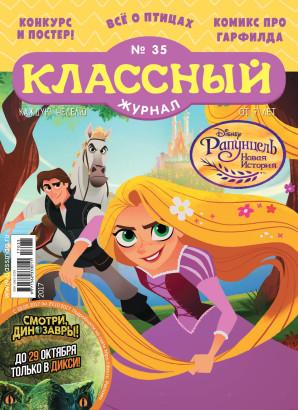 Журнал «Классный журнал» выпуск 35, 2017