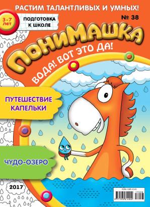Журнал «ПониМашка» выпуск 38, 2017