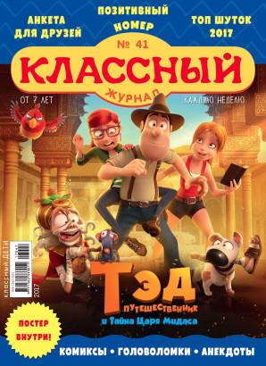 Журнал «Классный журнал» выпуск 41, 2017