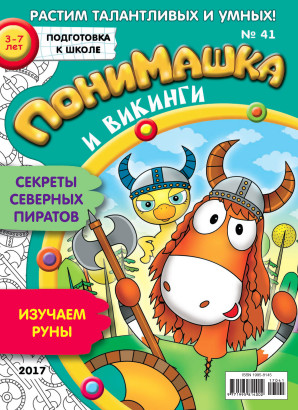 Журнал «ПониМашка» выпуск 41, 2017