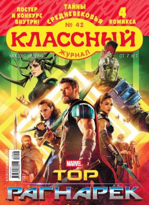 Журнал «Классный журнал» выпуск 42, 2017
