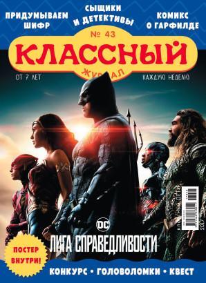 Журнал «Классный журнал» выпуск 43, 2017