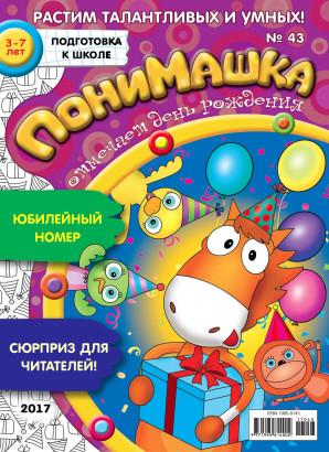 Журнал «ПониМашка» выпуск 43, 2017