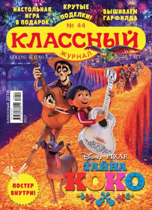Журнал «Классный журнал» выпуск 44, 2017