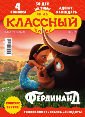 Журнал «Классный журнал» выпуск 46, 2017
