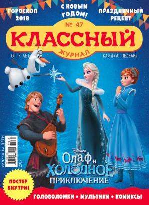 Журнал «Классный журнал» выпуск 47, 2017