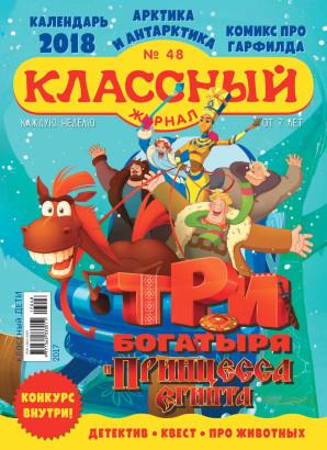 Журнал «Классный журнал» выпуск 48, 2017
