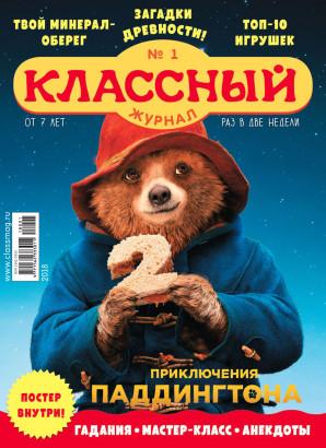 Журнал «Классный журнал» выпуск 1, 2018