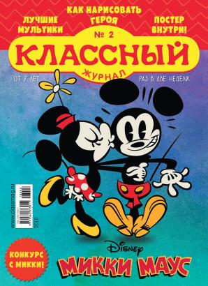 Журнал «Классный журнал» выпуск 2, 2018