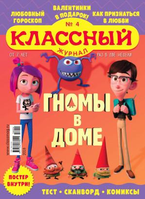 Журнал «Классный журнал» выпуск 4, 2018