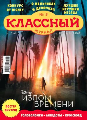 Журнал «Классный журнал» выпуск 5, 2018