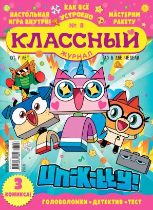 Журнал «Классный журнал» выпуск 8, 2018
