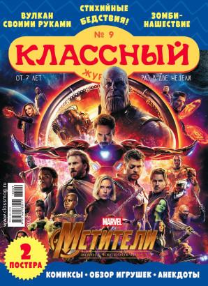 Журнал «Классный журнал» выпуск 9, 2018